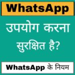 WhatsApp security और privacy policy