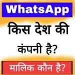 WhatsApp kis Desh ki company hai